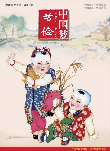 节俭有到节俭有德画_天津杨柳青年画公益广告_烟台文明网