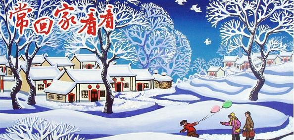 [公益广告]陕西户县农民画·常回家看看图片
