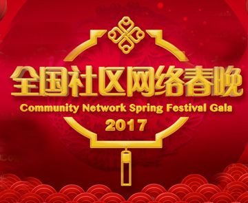 全国社区网络春晚