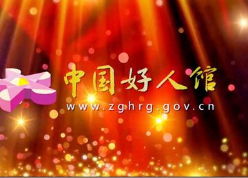 """网上""""中国好人馆""""正式上线"""