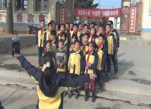 """烟台市刘家埠小学举办""""中国梦""""合唱比赛"""