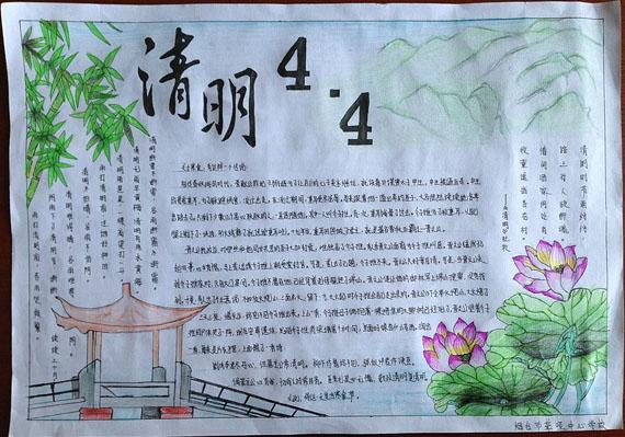 烟台市聋哑学校学生绘制清明节节日小报